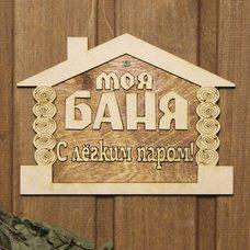 """Табличка для бани """"Моя Баня"""""""