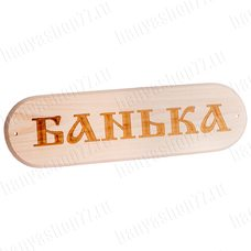 "Табличка ""Банька"" малая"