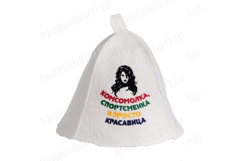 "Шапка банная ""Комсомолка"", цвет: белый"