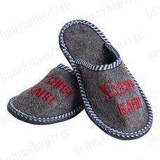 """Тапочки мужские из войлока с вышивкой """"Хозяин"""", размер: 43-44"""