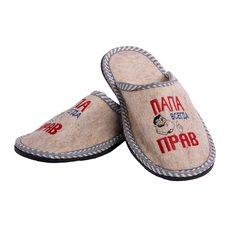 """Тапочки из шерсти мужские """"Папа прав"""", размер: 43-44"""