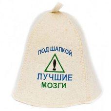 """Шапка банная """"Под шапкой лучшие мозги!"""", цвет: белый"""