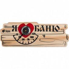 Термометр для бани и сауны 18042 Я люблю баню, материал сосна